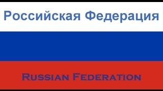 「National Anthem」Российская Федерация - Госуда́рственный гимнРосси́йской Федера́ции