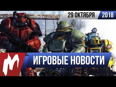 Игромания! ИГРОВЫЕ НОВОСТИ, 29 октября (MediEvil, Battlefield V, Fallout 76, Grand Theft Auto 6) thumbnail