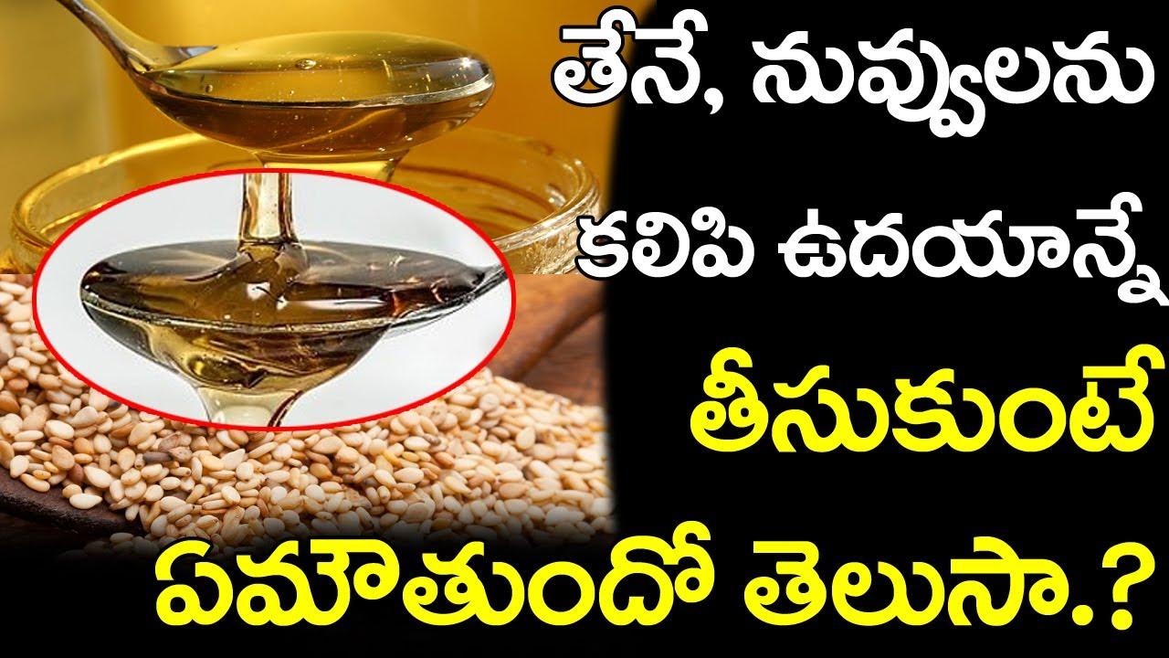 Amazing Health BENEFITS of Eating Honey and Sesame Seeds Mixture on Empty  Stomach   VTube Telugu