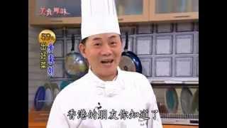 阿基師59元出好菜_廣東粥料理食譜