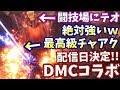 【MHW】闘技場にテオだと!?デビルメイクライのコラボ武器は『ダンテの魔剣(チャージ…