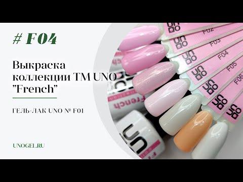 Гель–лак UNO №F04 коллекции FRENCH (выкраска)