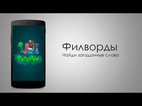 Филворды - найди загаданные слова на Android