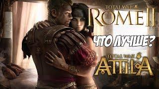 Attila Total War или Rome 2 Total War. Что лучше? cмотреть видео онлайн бесплатно в высоком качестве - HDVIDEO
