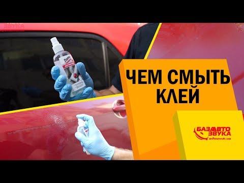 Как отмыть скотч от машины