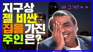 [문화소개] 세상에서 가장 비싼 집은 어디!? (feat. 세계 부자 TOP 10 최신판)