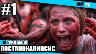 Лучшие фильмы про постапокалипсис #1