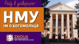 Чому студенти обирають НМУ ім. О. Богомольця / ZNOUA