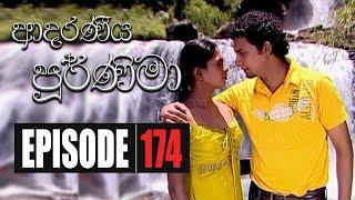 Adaraniya Purnima | Episode 174 ( ආදරණීය පූර්ණිමා ) Thumbnail