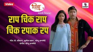 Rap Chik Rap Chik Rapak Rap - Ankush Chaudhari, Tejashri Pradan (Chitra)