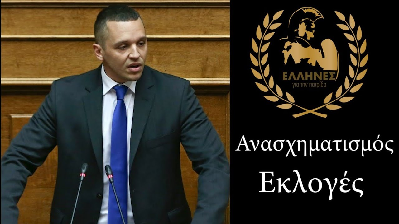 Hλίας Κασιδιάρης: Ανασχηματισμός ανθελλήνων και στο βάθος εκλογές (BINTEO)