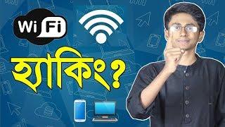 ওয়াইফাই পাসওয়ার্ড হ্যাক করা সম্ভব? Is it possible to hack WiFi Password?