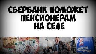 Сбербанк поможет пенсионерам на селе