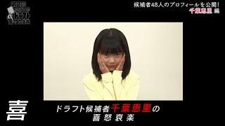 第2回AKB48グループドラフト会議 候補者密着映像 #2 千葉恵里 プロフィール映像 / AKB48[公式]
