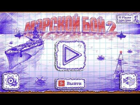 Морской бой 2 — всеми любимая с детства настольная игра