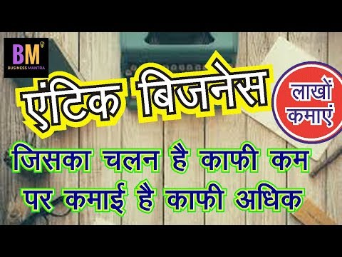 Antique Items Selling Business in India / अनलिमिटेड कमाई  / Business Mantra