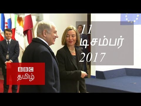 BBC Tamil TV News Bulletin (11/12/17)  பிபிசி தமிழ் தொலைக்காட்சி செய்தியறிக்கை (11/12/17)