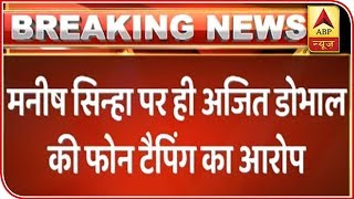 Govt Transfers DIG Manish Sinha Over Allegations Of Tapping NSA Ajit Doval's Phone   ABP News