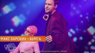 Макс Барских — БЕРЕГА | Berega (FullHD LIVE) Песня Года Düsseldorf | Дюссельдорф | Германия | 2.3.19
