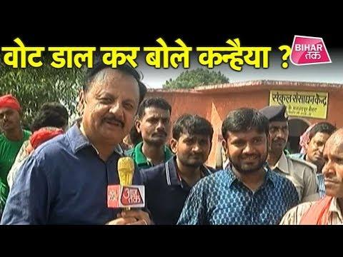 Begusarai Lok Sabha Seat। Kanhaiya Kumar ने Begusarai में Vote डालकर क्या कहा ?  Bihar Tak