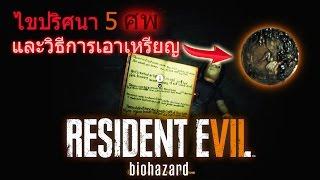 Resident Evil 7 Teaser - ไขปริศนาฆาตกรรมทั้ง5ศพ (เควสเหรียญ)
