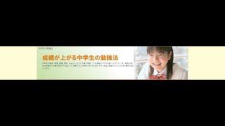 【詳細こちら】http://s103net.com/tk/37.html 成績が上がる中学生の勉...