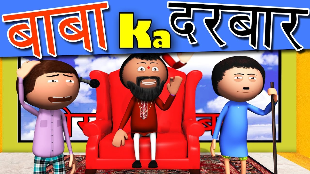 Cartoon Master GOGO -  Baba Ka Darbar