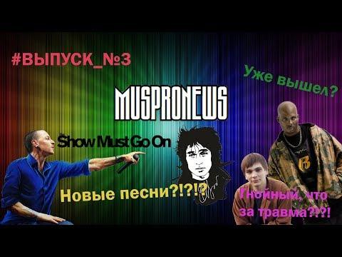 МИР НОВОСТЕЙ МУЗЫКИ: Linkin Park возвращается? | DMX снова в деле! | Гнойного порезали?! | ВЫПУСК №3