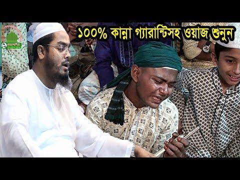১০০% কান্না গ্যারান্টিসহ ওয়াজ শুনুন Hafizur Rahman Siddiq Waz 2018