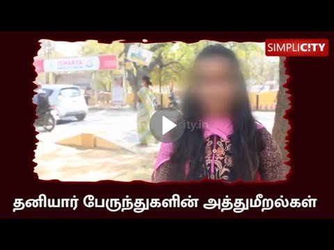 Young women in Coimbatore lament on their safety in private buses