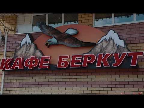 Видеопрезентация Кафе Беркут