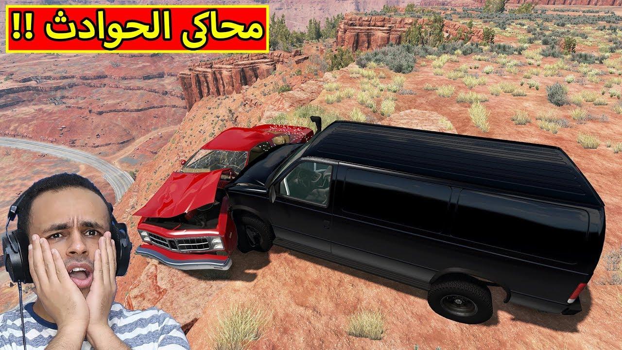 محاكي الحوادث الواقعية