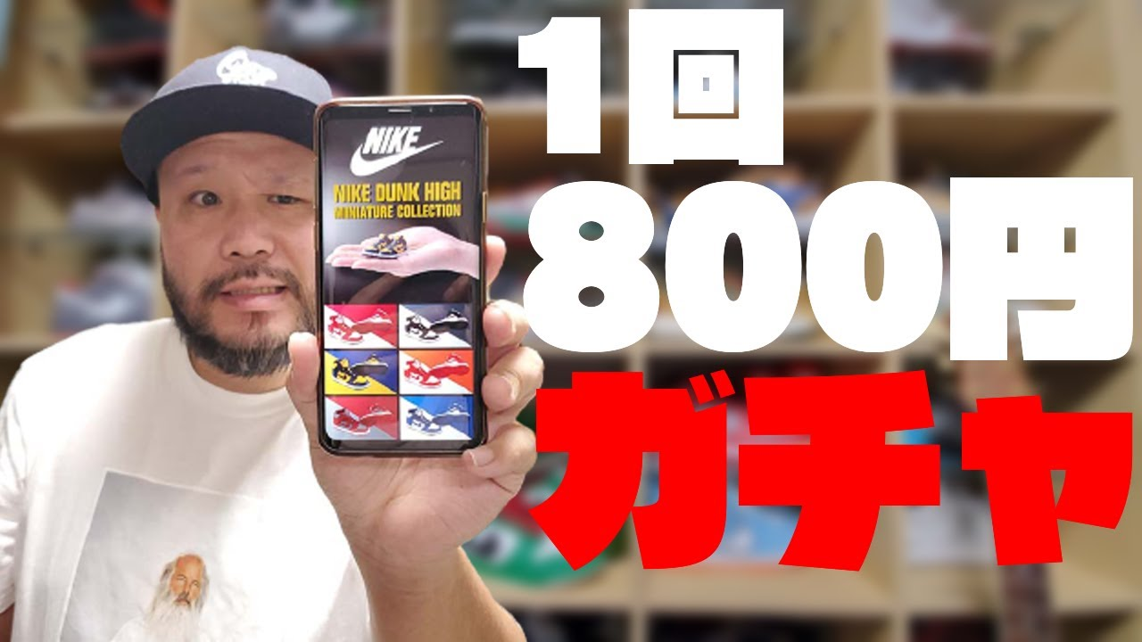 【スニーカー】1回800円のガチャを回すハゲ