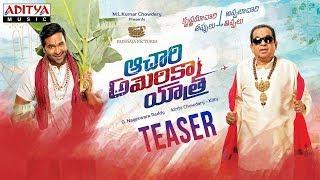 Achari America Yatra Teaser | Vishnu Manchu, Pragya Jaiswal, Brahmanandam