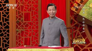 《名段欣赏》 20200111 名家书场 评书《包公传奇》(第11回)| CCTV戏曲