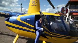 Жених с невестой прилетели на вертолете