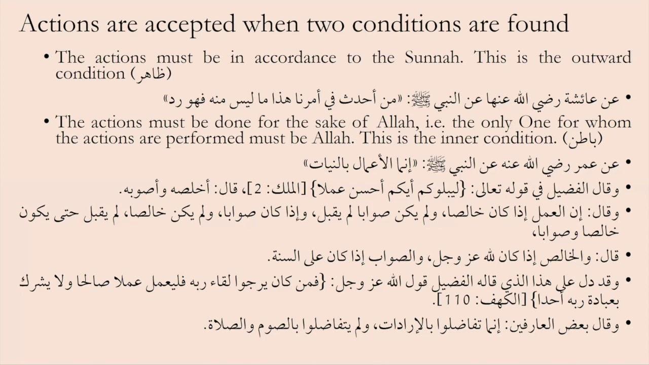 Al-Arba'in al-Nawawiyyah Hadith 1.7 || Shaykh Nafis