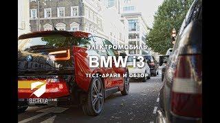 Электрокар BMW i3.  Тест драйв автомобиля