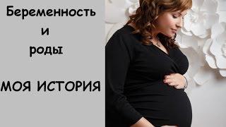 видео беременность и роды