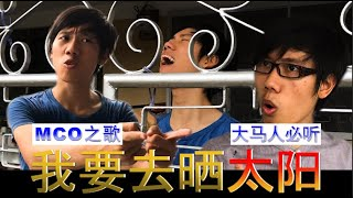 MCO Song 【我要去外面晒太阳】Cover by 网不红阿亮