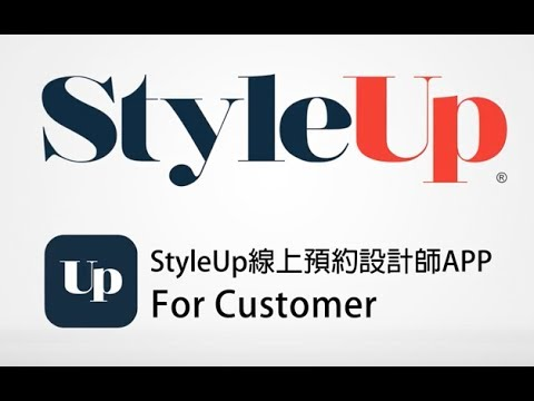 如何使用【StyleUp app線上預約設計師】APP? How to use【StyleUp for Consumer 】APP?