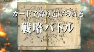 戦略三国志PV 02
