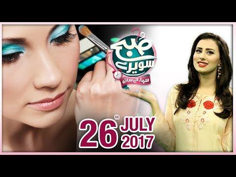 Subah Saverey Samaa Kay Saath - SAMAA TV - Madiha Naqvi - 26 July 2017
