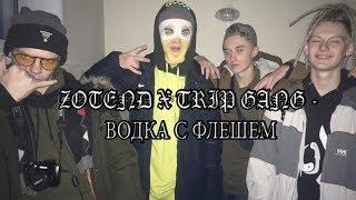 ZOTEND X TRIP GANG -  ВОДКА С ФЛЕШЕМ (ПРЕМЬЕРА КЛИПА!)