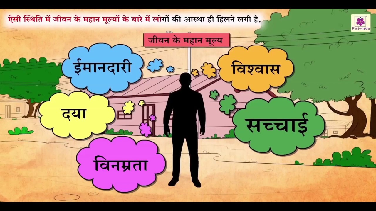 क्या निराश हुआ जाए | Kya Nirash Hua Jaye By Hazari Prasad Dwivedi | Hindi  Story By Periwinkle