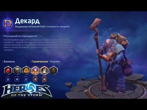 видео: heroes of the storm/Герои шторма. pro gaming. Декард Каин. heal билд.