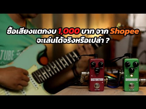 เข้า Shopee หาเอฟเฟคเสียงแตก มีงบ 1,000 บาท จะเล่นได้จริงหรือเปล่าหว่า ? KOKKO FOD3 และ FDS2