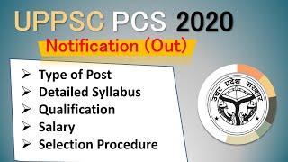 UPPSC PCS 2020| UPPSC PCS Pre 2020 Notification | UPPSC 2020 Notification| UPPSC Latest News 2020
