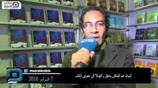 مصر العربية | أشرف عبد الشافي يحتفل بـ