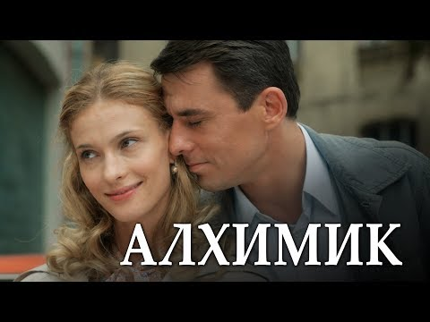 АЛХИМИК - Серия 6 / Детектив. Фантастика